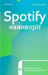 купити: Книга Spotify навиворіт: як шведський стартап здійснив музичну революцію