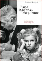 купить: Книга Кафе «Європа». Повернення. Як пережити посткомунізм