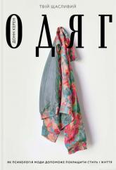 купити: Книга Твій щасливий одяг. Як психологія моди допоможе покращити стиль і життя