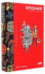 купить: Книга Япония. История и культура: от самураев до манги