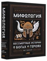 купити: Книга Мифология. Бессмертные истории о богах и героях