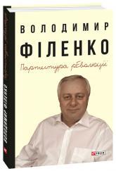 купить: Книга Партитура революції