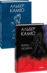купить: Книга Перша людина