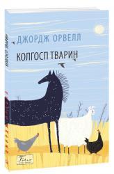 купить: Книга Колгосп тварин