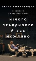 купить: Книга Нічого правдивого й усе можливо: Сходження до сучасної Росії