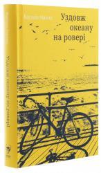 купити: Книга Уздовж океану на ровері