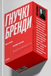 купити: Книга Гнучкі бренди. Ловіть клієнтів, стимулюйте зростання та вирізняйтеся на ринку