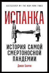 купити: Книга Испанка: История самой смертоносной пандемии