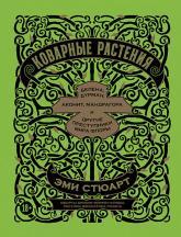 купити: Книга Коварные растения: Белена, дурман, аконид, мандрагора и другие преступники мира флоры