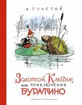 купить: Книга Золотой ключик, или Приключения Буратино