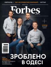 купить:  ЖурналForbesUkraineжовтень2021№8