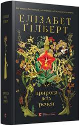 купить: Книга Природа всіх речей