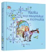 купити: Книга Казки для маленьких хлопчиків