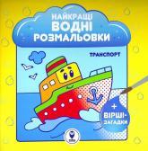 купити: Книга Транспорт