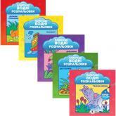 купити: Книга Комплект «Найкращі водні розмальовки. NEW»