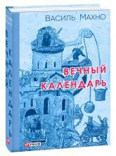 купить: Книга Вечный календарь