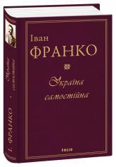 купить: Книга Україна самостійна