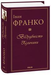 купить: Книга Відрубність Галичини