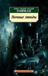 купить: Книга Ночные этюды