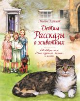 """купити: Книга Детям. Рассказы о животных. От автора книги """"О всех созданиях - больших и малых"""""""