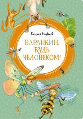 купить: Книга Баранкин, будь человеком!