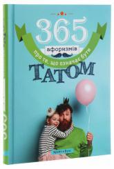 купить: Книга 365 афоризмів про те, що означає бути татом