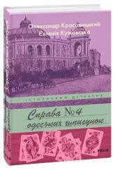 купити: Книга Справа одеських шпигунок