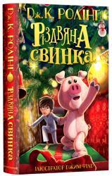 купить: Книга Різдвяна свинка