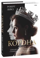 купить: Книга Корона. Книга 1. Єлизавета II, Вінстон Черчилль. Становлення молодої королеви (1947–1955)