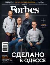 купить:  ЖурналForbesUkraineоктябрь 2021№8