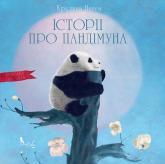 купити: Книга Історії про Пандімуна