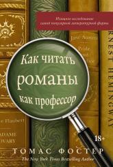 купить: Книга Как читать романы как профессор. Изящное исследование самой популярной литературной формы