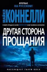 купити: Книга Другая сторона прощания