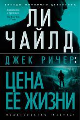 купити: Книга Джек Ричер: Цена ее жизни