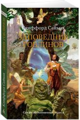 купить: Книга Заповедник гоблинов