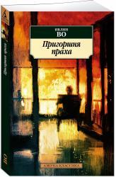 купить: Книга Пригоршня праха