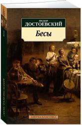 купить: Книга Бесы