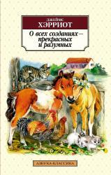 купить: Книга О всех созданиях - прекрасных и разумных