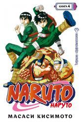 купить: Книга Naruto. Наруто. Книга 4. Превосходный ниндзя
