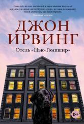 """купить: Книга Отель """"Нью-Гэмпшир"""""""