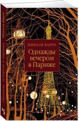 купить: Книга Однажды вечером в Париже