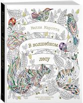 купить: Книга В волшебном лесу. Книга для творчества и вдохновения