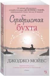 купить: Книга Серебристая бухта