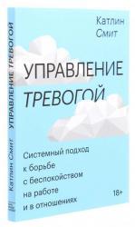 купить: Книга Управление тревогой. Системный подход к борьбе с беспокойством на работе и в отношениях