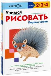 купити: Книга Учимся рисовать