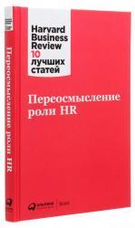 купити: Книга Переосмысление роли HR