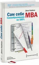 купити: Книга Сам себе MBA. Самообразование на 100%
