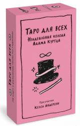 купити: Книга Таро для всех. Неидеальная колода Адама Куртца