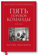купить: Книга Пять пороков команды. Бизнес-роман