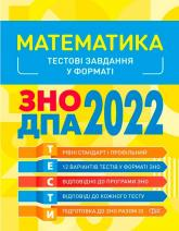 купити: Книга Готуємось до ЗНО. Математика. Тестові завдання